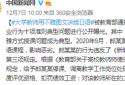 影响恶劣!大学教师用不雅图文讲授日语被通报批评