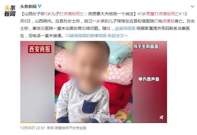 1岁男童打点滴后死亡 网友:天呐 感觉天都塌了