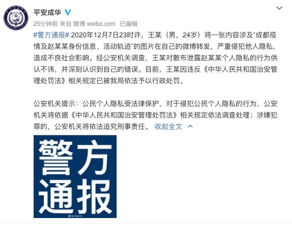 男子泄露成都确诊女孩隐私信息 被行政处罚!