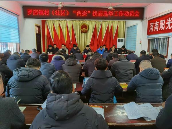 """汝南县罗店镇召开村(社区)""""两委""""换届选举工作动员会"""