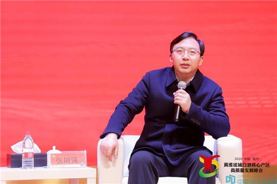 皇沟馥合香闪耀2020黄淮流域白酒核心产区高质量发展峰会
