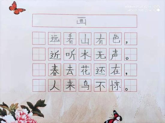 """郑州市管城回族区创新街小学团结路校区开展""""汉字之韵 始于你我""""主题的一年级规范汉字书写大赛"""