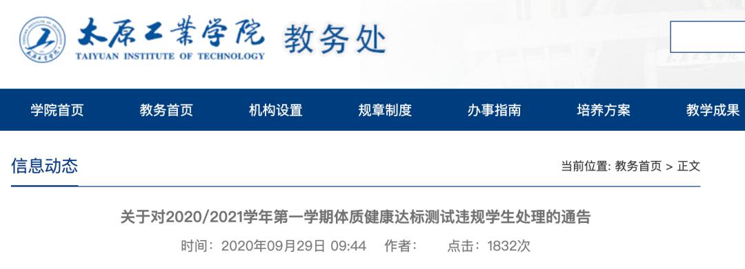 太原工业学院8名大学生体测替考 取消学位获得资格!