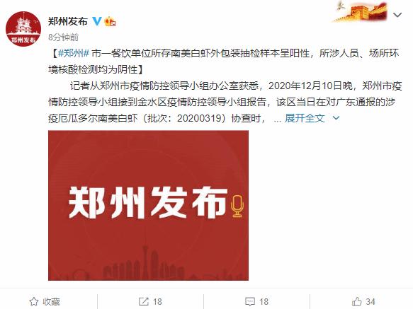 郑州市一餐饮单位所存南美白虾外包装抽检样本呈阳性,所涉人员、场所环境核酸检测均为阴性