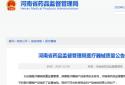 河南通告6批次医用口罩不合格 驻马店市淘儿宁药械有限公司生产的两批次产品上榜