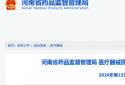 河南通告4批次医用口罩不合格 河南康宸医疗、河南飘安集团生产的两批次产品上榜