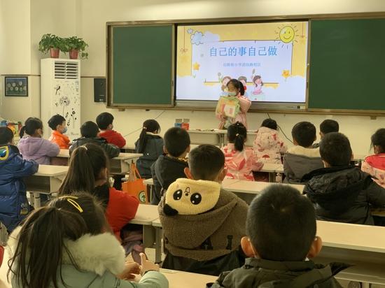 """郑州市创新街小学团结路校区""""自己的事自己做""""主题教育活动"""