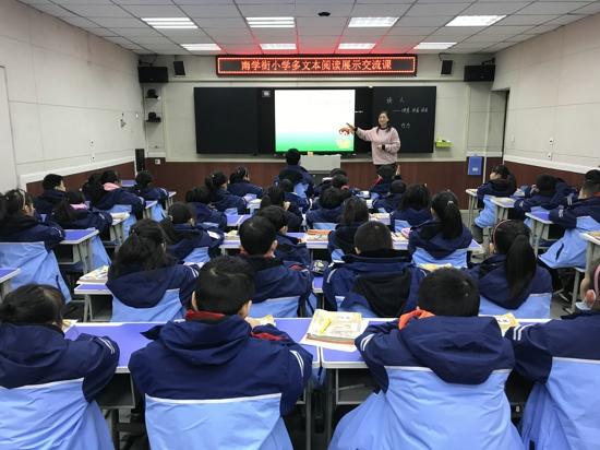 郑州市管城区南学街小学举行多文本阅读展示交流课