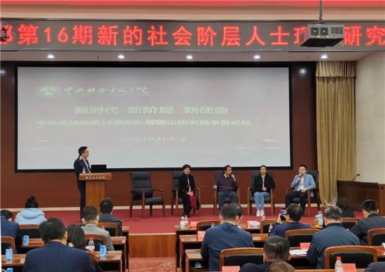 中央统战部举办第16期新的社会阶层人士理论研究班