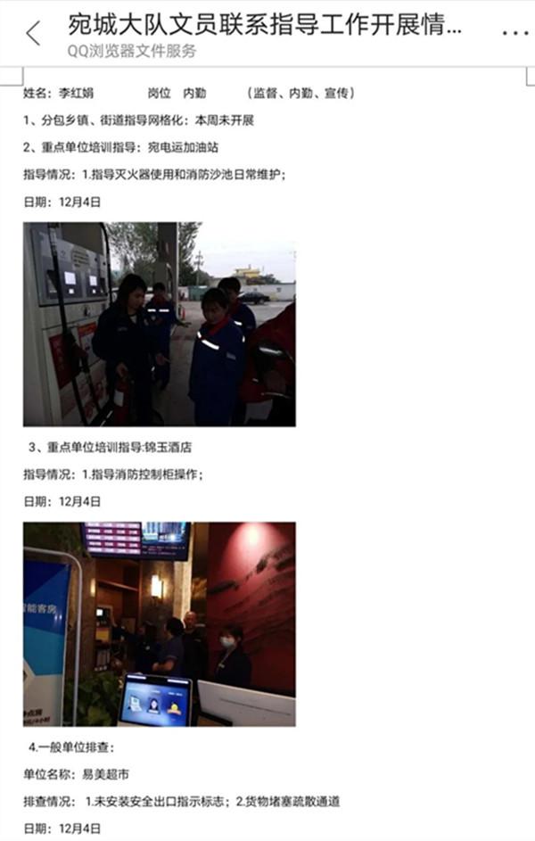 """南阳消防支队文职人员""""定点包片""""乡镇街道工作成效显著"""