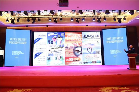 河南省第三届温泉旅游文化节在尧山温泉国家级旅游度假区吉庆开幕