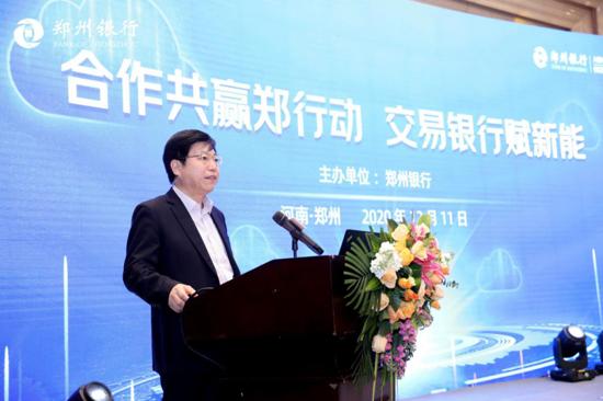 郑州银行拟通过交易银行业务赋能 开创银企共赢新局面