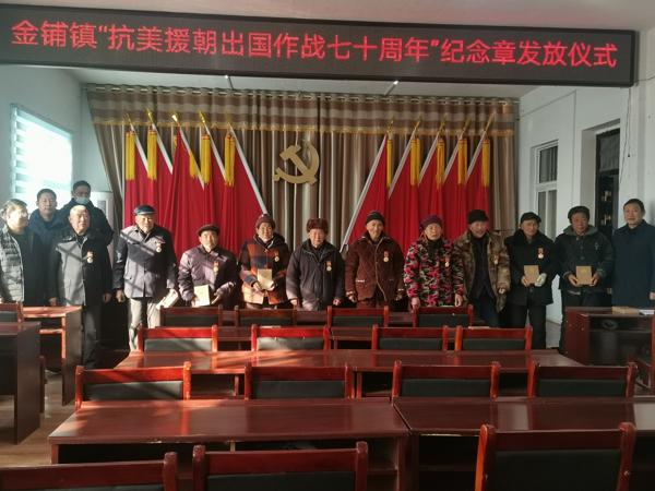 """汝南县金铺镇举行""""抗美援朝出国作战七十周年""""纪念章发放仪式"""