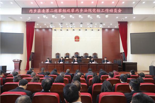 内乡县法院召开县委第二巡察组巡察该院党组工作动员会