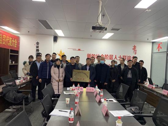 郑州市二七区京广路街道新的社会阶层人士联谊会暨第一次会员代表大会召开