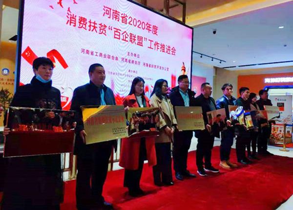 """河南省""""百企联盟""""助力消费扶贫"""