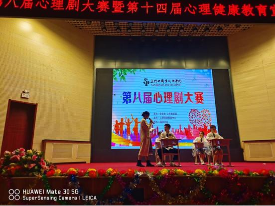 三门峡职业技术学院成功举办第八届心理剧大赛暨第十四届心理健康教育宣传月闭幕式