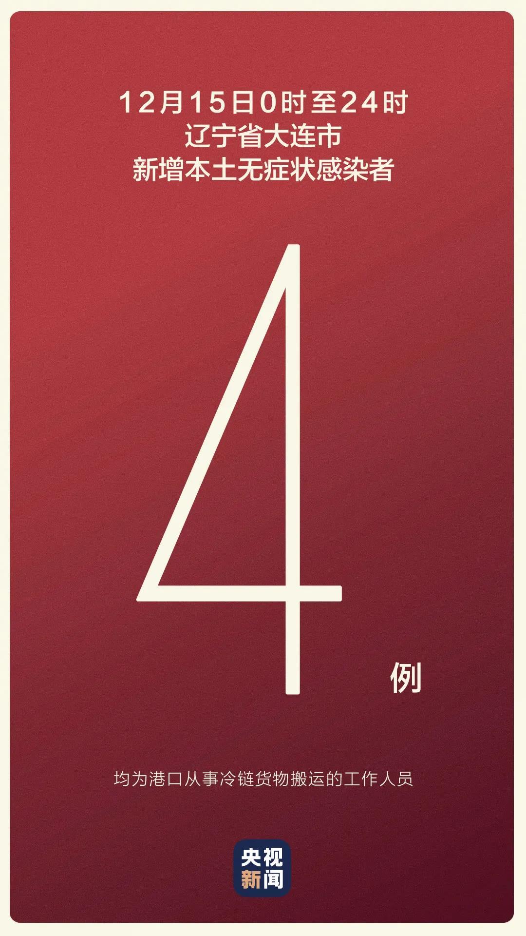 12月15日黑龙江新增1例本土无症状感染者 为幼儿园教师