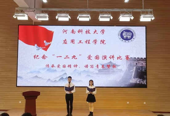 """三门峡职业技术学院举办""""传承爱国精神 谱写青春赞歌""""爱国演讲比赛"""
