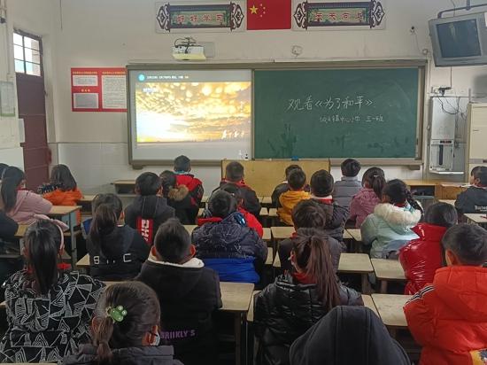 新密市城关镇中心小学组织师生观看纪录片《为了和平》