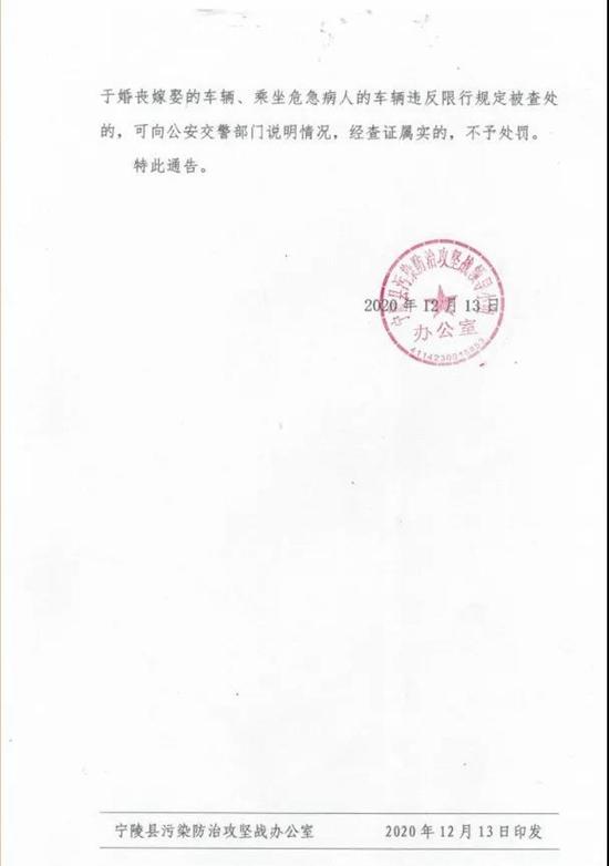 商丘宁陵县开始实施机动车单双号限行
