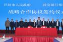浦发银行郑州分行与开封市人民政府签署战略合作协议 豫沪经贸合作再添务实新篇章