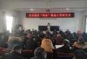 """新蔡县余店镇召开村""""两委""""换届工作动员会"""