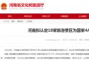 公示!河南拟认定18家旅游景区为国家4A级旅游景区