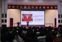 三门峡职业技术学院院长吴勇军宣讲党的十九届五中全会精神