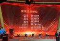 """三门峡职业技术学院在全省县处级以下党员干部""""四史""""知识竞赛中喜获佳绩"""