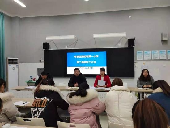 心系职工促发展 凝心聚力谱新篇 郑州市西悦城第一小学召开第二届职工代表大会