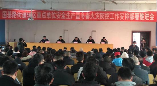 郑州市国基路街道召开安全生产暨冬春火灾防控工作安排部署推进会
