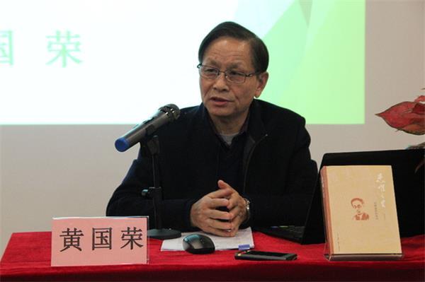 韬光养晦 奋斗不懈 黄国荣《患难之生》新书分享会在京举行