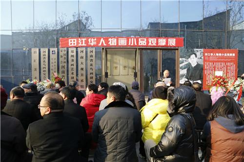 田江华人物小品观摩展在河南大观美术馆举行