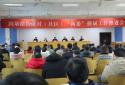 """郑州市国基路街道召开村(社区)""""两委""""换届工作推进会"""