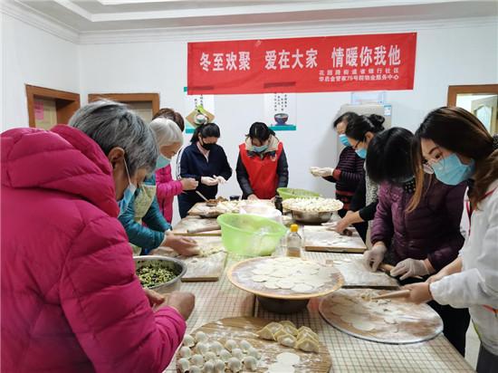 花园路街道省银行社区:巧手包饺子 温暖迎冬至
