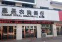 河南息县一村民被冒名担保贷款 银行负责人给其写承诺书负责一切