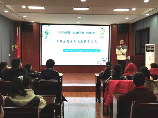 """郑州市中原区百花艺术小学组织开展""""八员进校园""""活动——心理健康专题讲座。"""