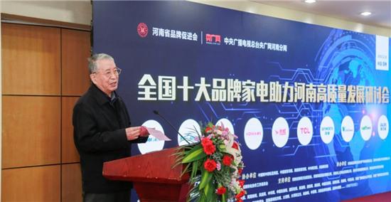 河南:十大品牌家电助力河南高质量发展研讨会在郑州召开
