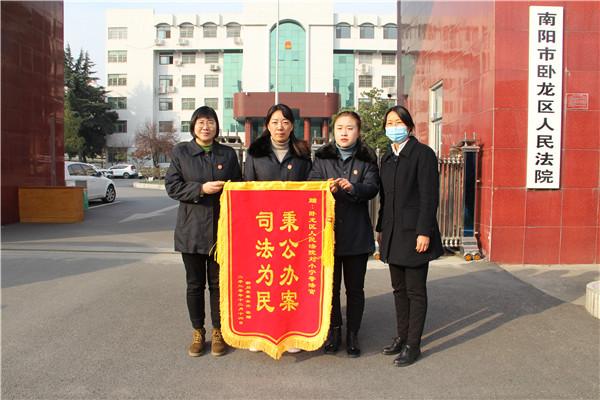 南阳卧龙区法院:法官尽心办案维权益 当事人送锦旗表感谢