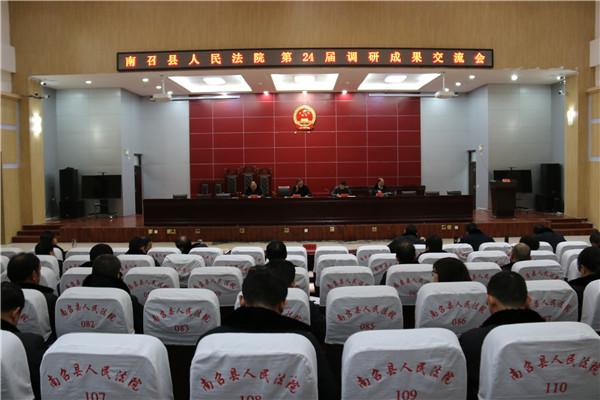 南召法院召开第二十四届调研成果交流会