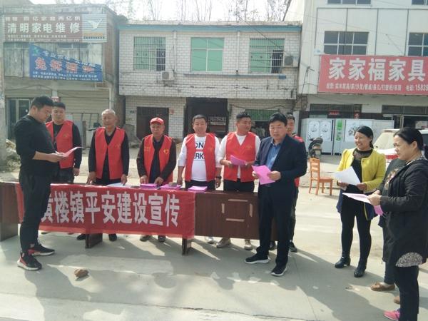 新蔡县黄楼镇扎实开展冬季社会治安综合 治理工作