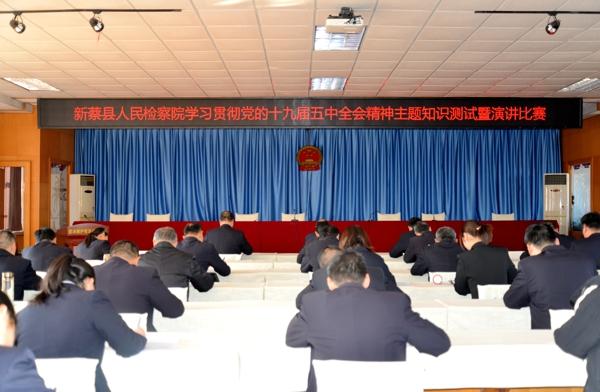 新蔡县检察院举办学习贯彻党的十九届五中全会精神主题知识测试暨演讲比赛