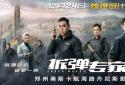 电影《拆弹专家2》郑州首映口碑强劲 预售火热