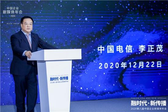 云网融合助力媒体融合 推动融时代新传播——中国电信总经理李正茂在2020第八届中国企业新媒体年会上的发言
