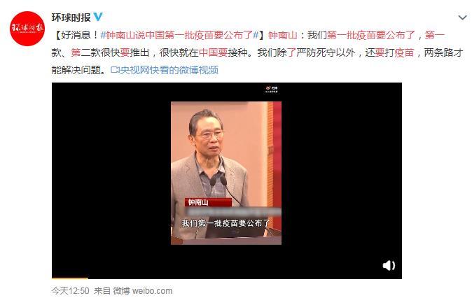 钟南山说中国第一批疫苗要公布了 网友:翘首以待