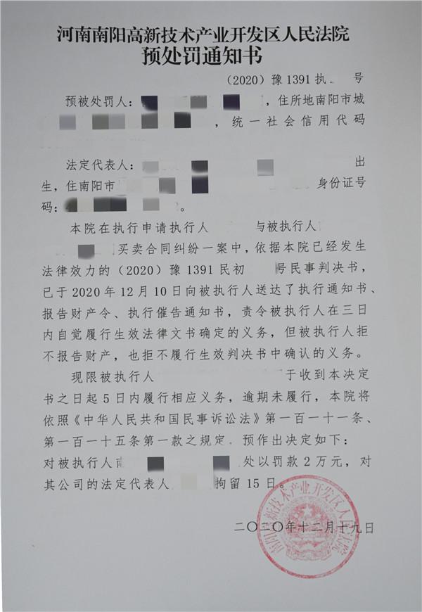 追回欠款有妙招 南阳高新区法院开出首份《预处罚决定书》