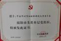 """南阳市表彰""""抗击新冠肺炎疫情先进"""",邓州市妇幼保健院榜上有名!"""