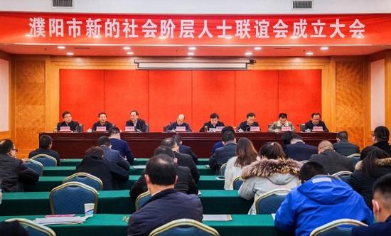濮阳市新的社会阶层人士联谊会成立大会召开