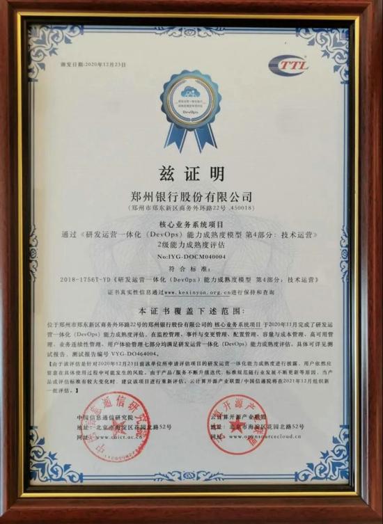 郑州银行通过DevOps技术运营标准评估,相关项目能力达到先进水平